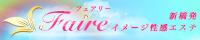神田発イメージ回春エステ Fairy フェアリー