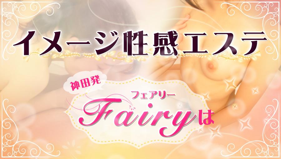 イメージ性感エステ神田発イメージ回春エステ Fairy フェアリー
